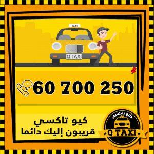تاكسي في مبارك الكبير
