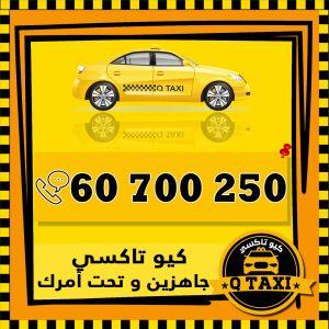 تاكسي في القيروان