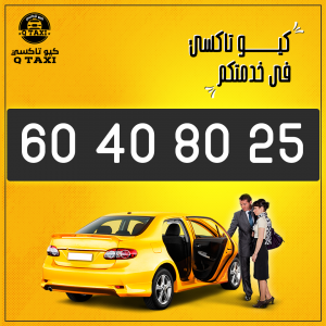 تاكسي في محافظة حولي
