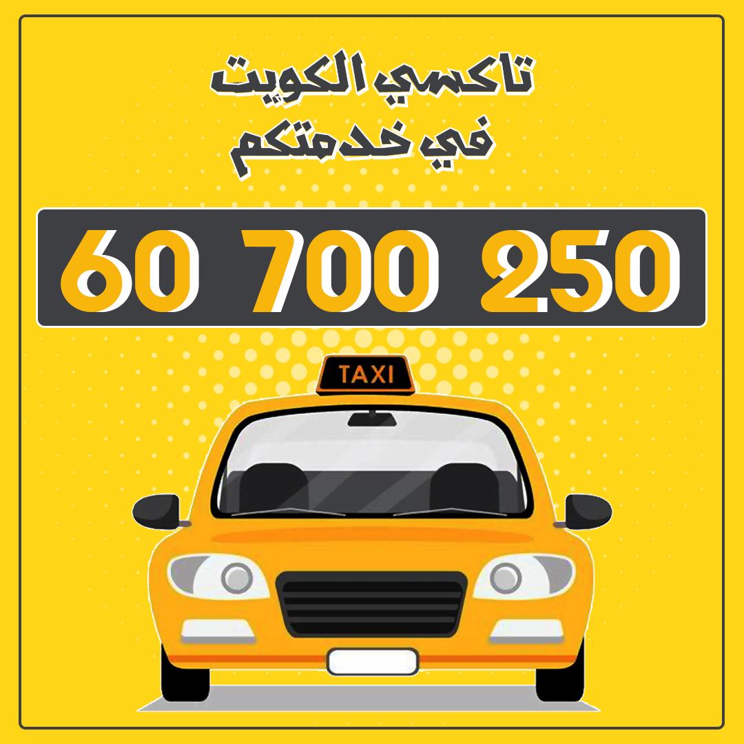 رقم اجرة تحت الطلب